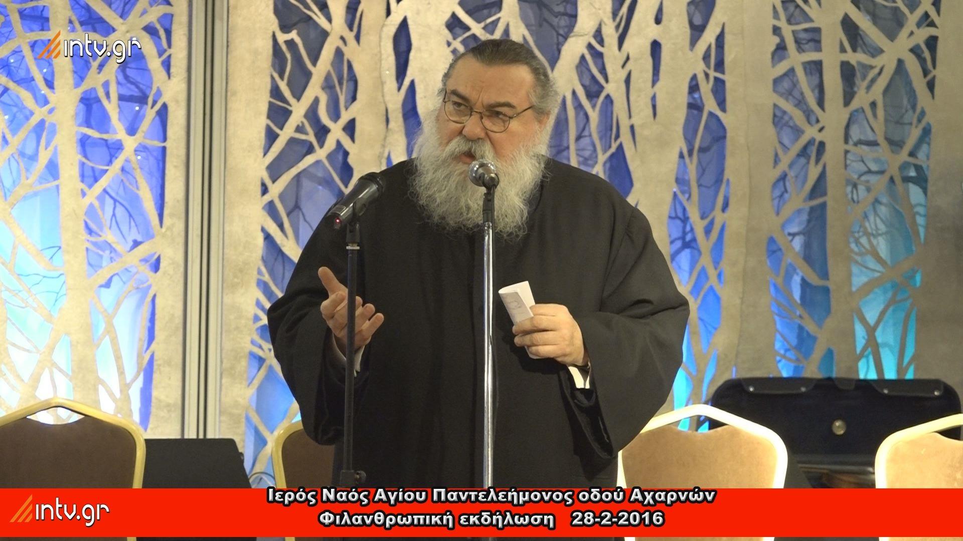 Ιερός Ναός Αγίου Παντελεήμονος οδού Αχαρνών - Φιλανθρωπική εκδήλωση