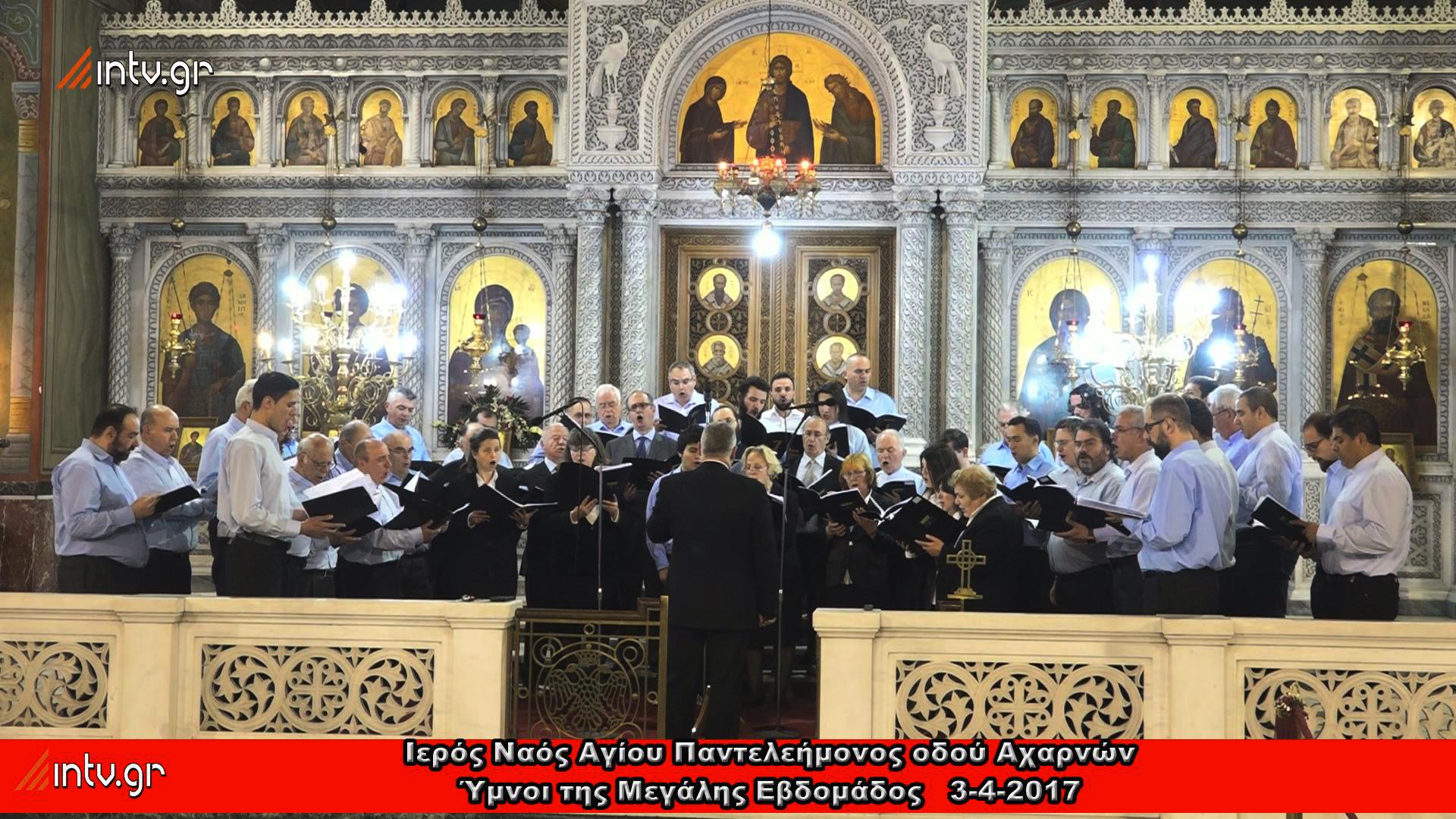 Ιερός Ναός Αγίου Παντελεήμονος οδού Αχαρνών - ΄Υμνοι της Μεγάλης Εβδομάδος