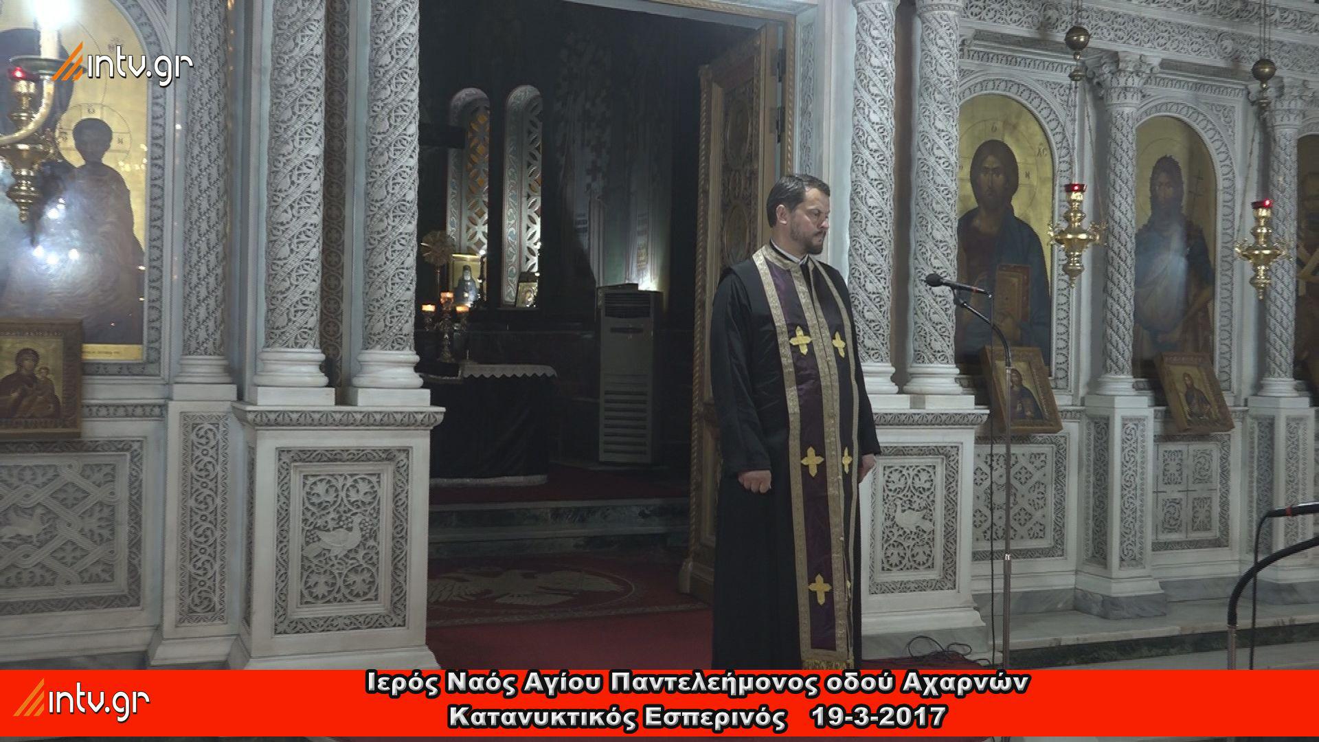 Ιερός Ναός Αγίου Παντελεήμονος οδού Αχαρνών - Κατανυκτικός Εσπερινός
