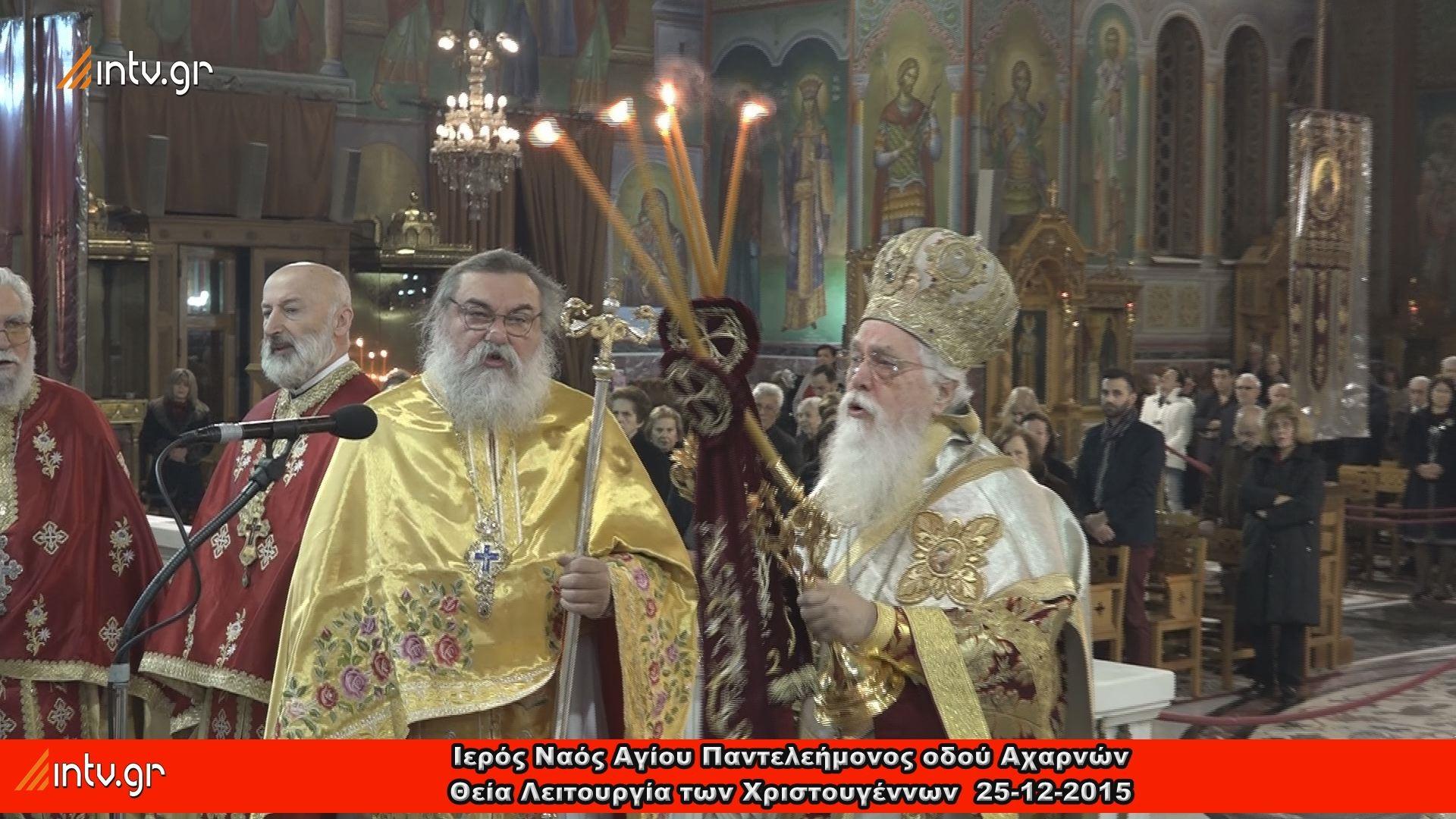 Ιερός Ναός Αγίου Παντελεήμονος οδού Αχαρνών - Θεία Λειτουργία των Χριστουγέννων