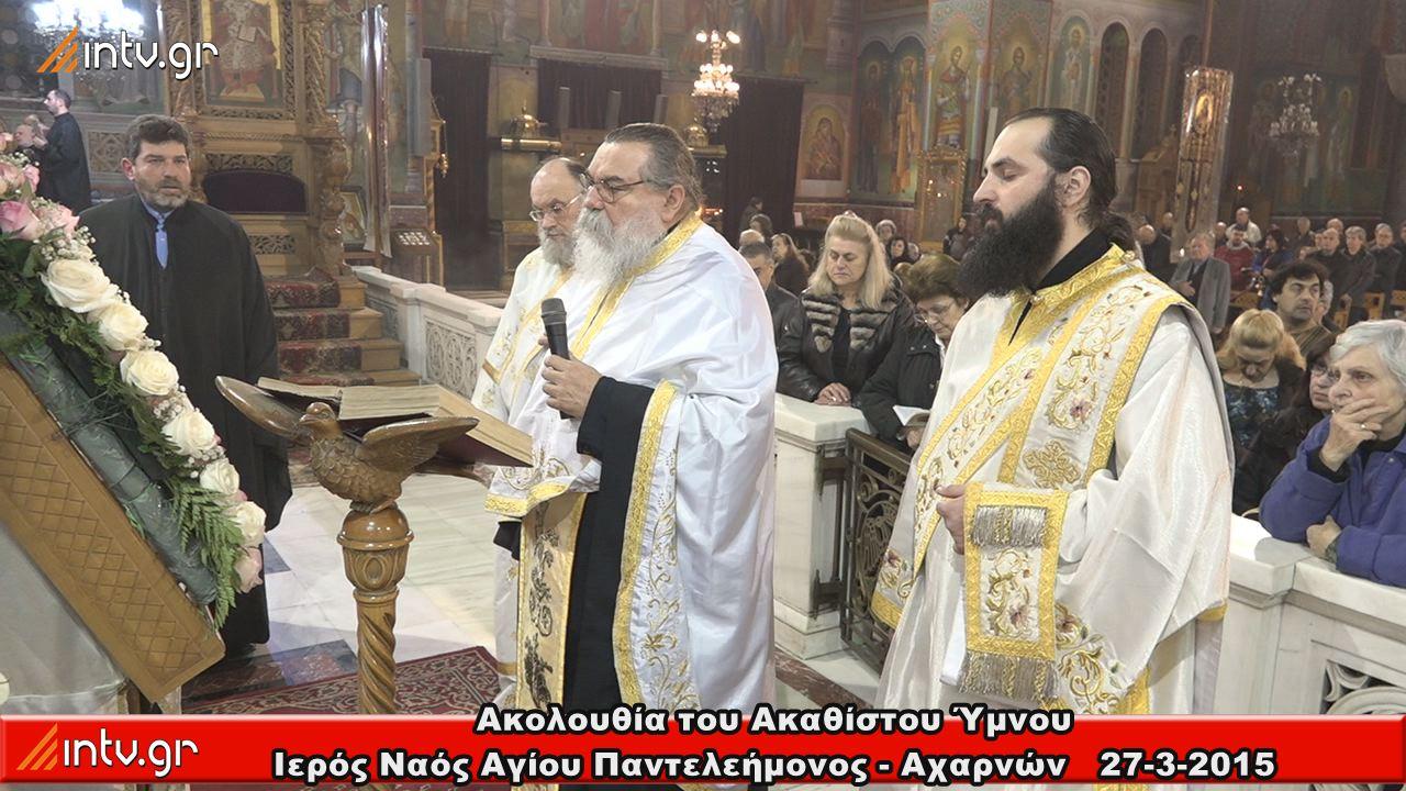 Ι. Ναός Αγίου Παντελεήμονος οδού Αχαρνών - Ακολουθία του Ακαθίστου Ύμνου.