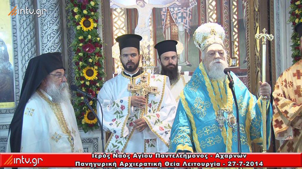 Ιερός Ναός Αγίου Παντελεήμονος  Αχαρνών - Πανηγυρική Αρχιερατική Θεία Λειτουργία,  κατά την οποίαν ιερούργησε και ομίλησε ο Σεβ. Μητροπολίτης Κορωνείας κ.κ. Παντελεήμων.