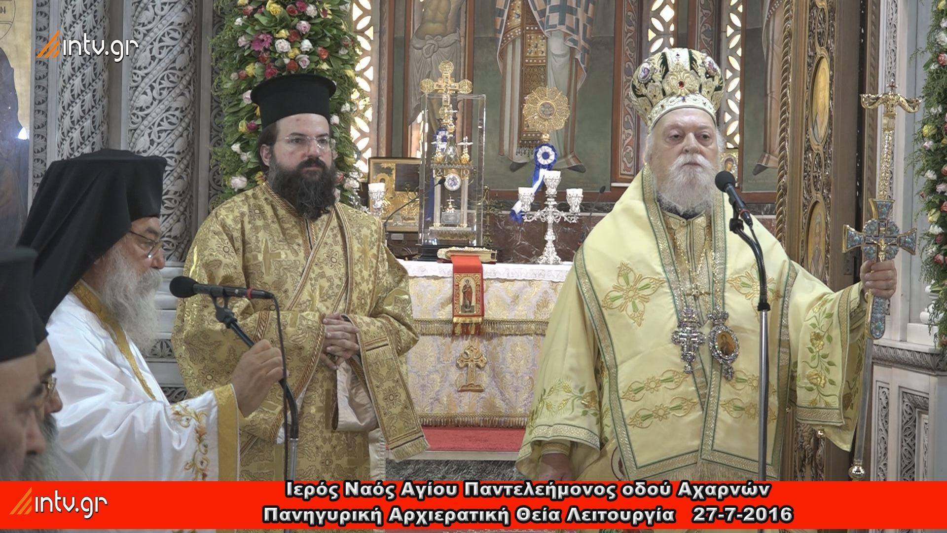 Ιερός Ναός Αγίου Παντελεήμονος Αχαρνών - Πανηγυρική Αρχιερατική Θεία Λειτουργία,