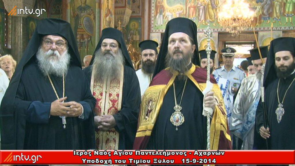 Ιερός Ναός Αγίου Παντελεήμονος  Αχαρνών  - Υποδοχή του Τιμίου Ξύλου.