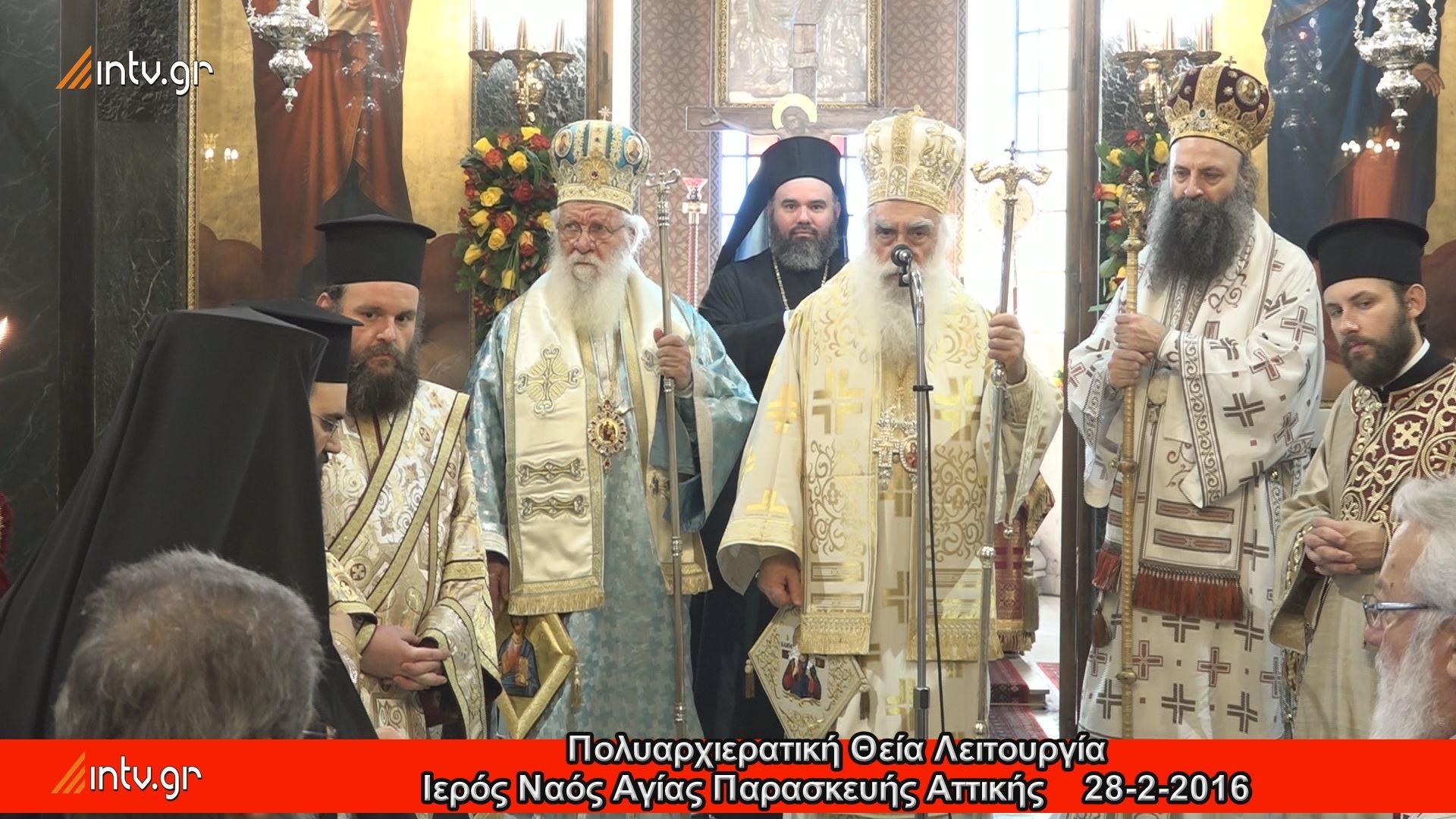 Πολυαρχιερατική Θεία Λειτουργία - Ιερός Ναός Αγίας Παρασκευής Αττικής