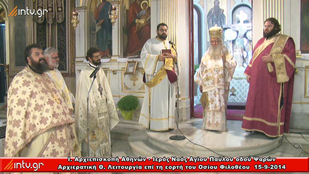 Ι. Αρχιεπισκοπή Αθηνών - Ιερός Ναός Αγίου Παύλου οδού Ψαρών - Αρχιερατική Θ. Λειτουργία επί τη εορτή του Οσίου Φιλοθέου.