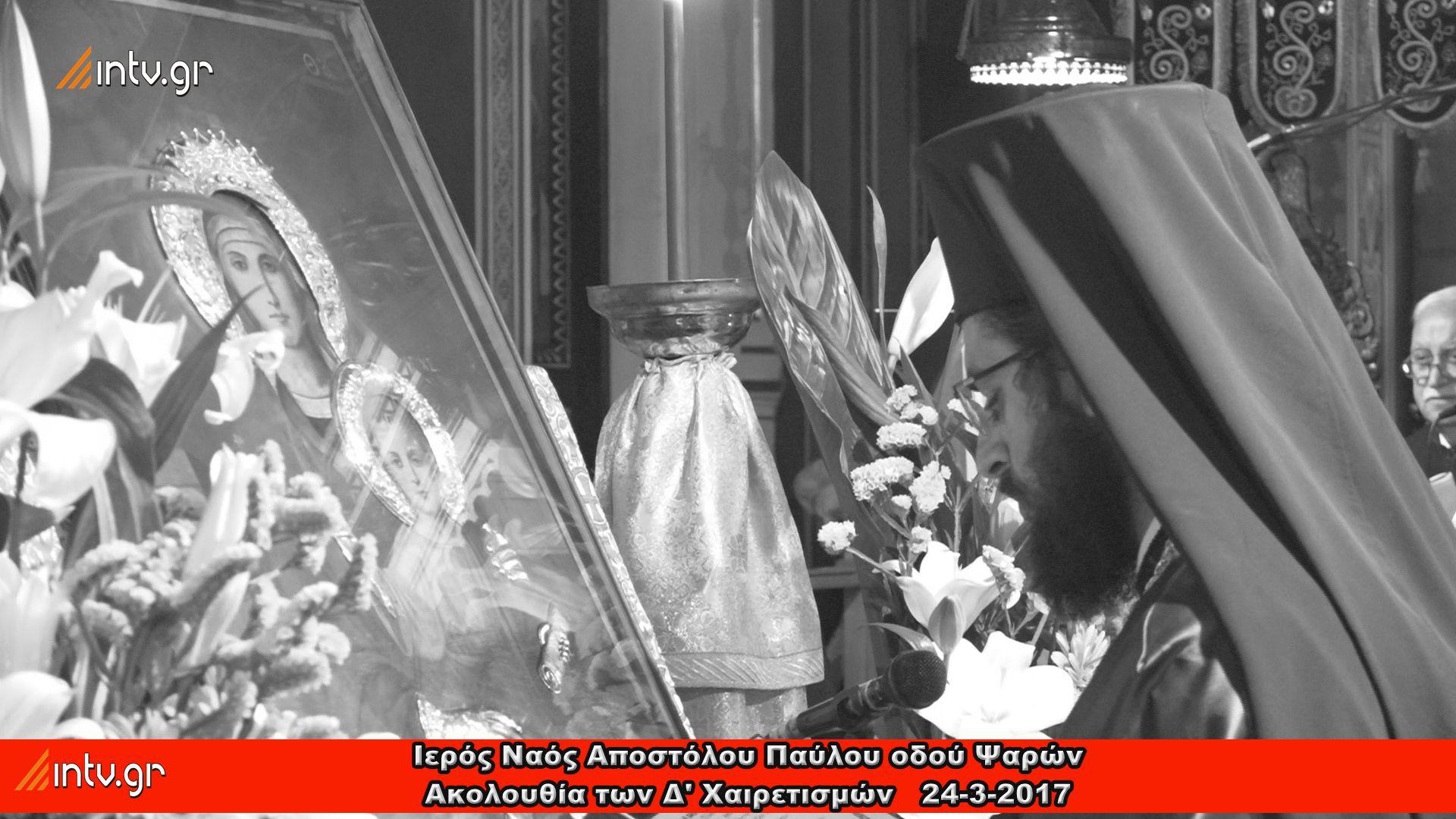 Ιερός Ναός Αποστόλου Παύλου οδού Ψαρών Ακολουθία των Δ' Χαιρετισμών