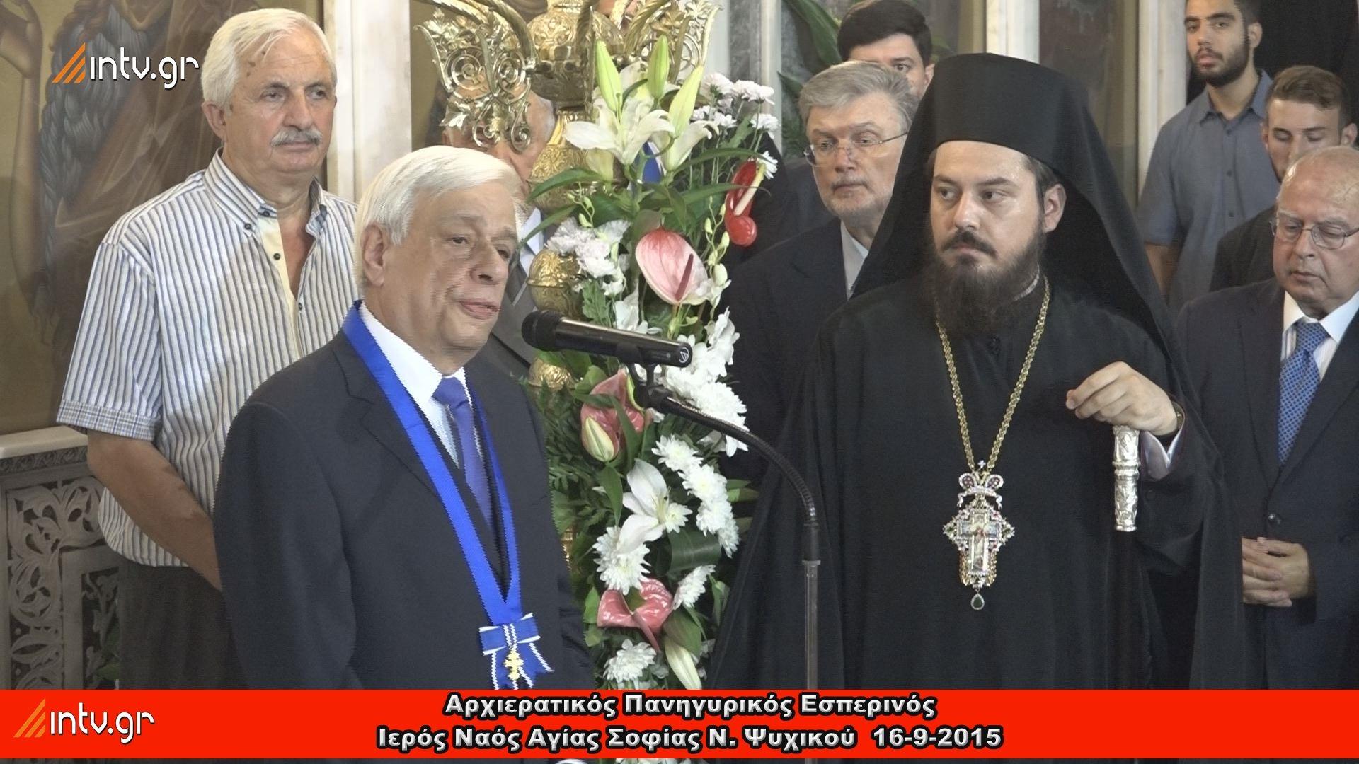 Αρχιερατικός Πανηγυρικός Εσπερινός - Ιερός Ναός Αγίας Σοφίας Ν. Ψυχικού.