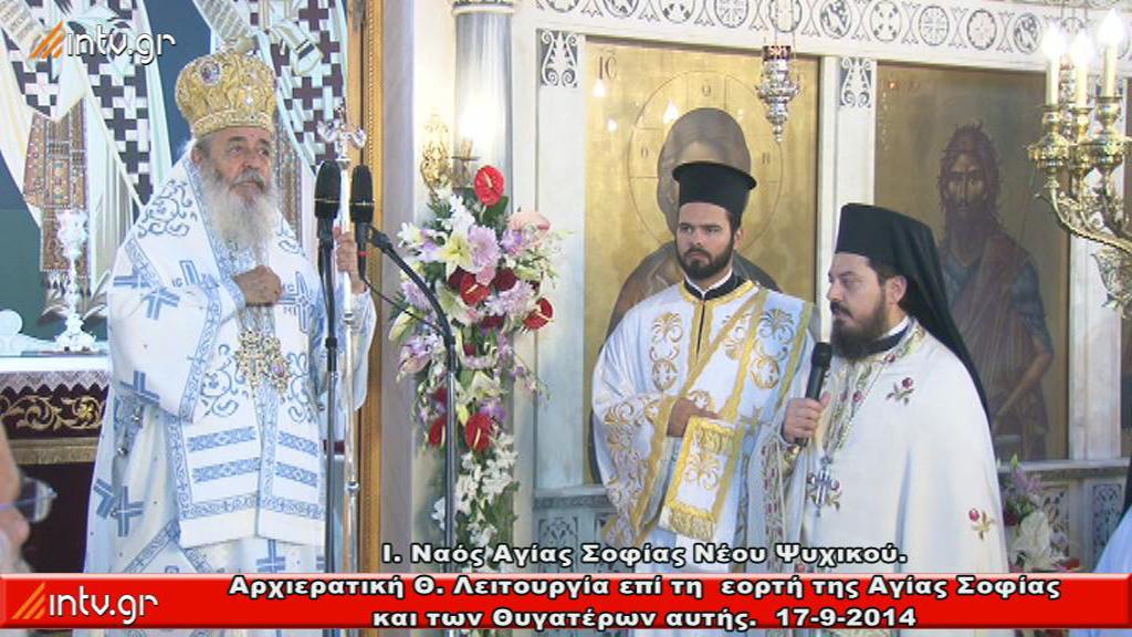 Ιερός Ναός Αγίας Σοφίας Ν. Ψυχικού - Εορτή της Αγίας Σοφίας και των Θυγατέρων αυτής - Αρχιερατική Πανηγυρική Θεία Λειτουργία, ιερουργούντος και ομιλούντος του Σεβ. Μητροπολίτου Φθιώτιδος κ.κ. Νικολάου.