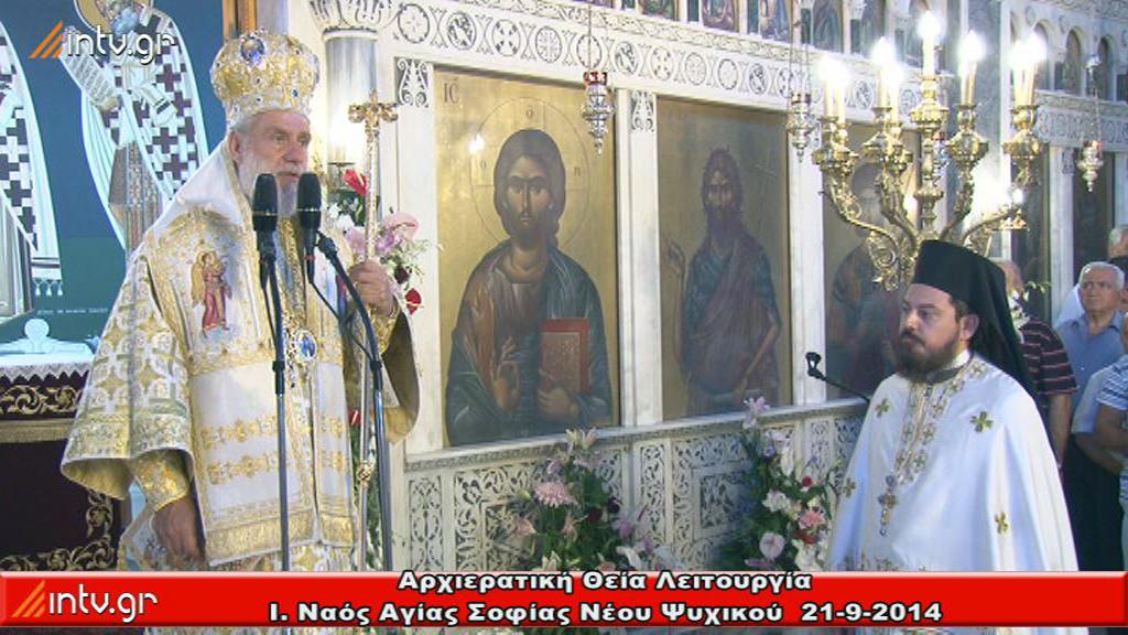 Ιερός Ναός Αγίας Σοφίας Ν. Ψυχικού - Αρχιερατική Θεία Λειτουργία, ιερουργούντος και ομιλούντος του Σεβ. Μητροπολίτου Σύρου κ.κ. Δωροθέου.