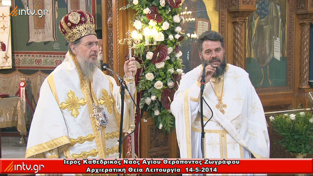 Ιερός Καθεδρικός Ναός Αγίου Θεράποντος  Ζωγράφου -  Αρχιερατική Θεία Λειτουργία  Ιερουργούντος του Θεοφιλεστάτου Επισκόπου Θαυμακού  κ.Ιακώβου