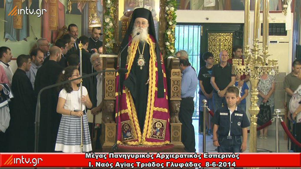 Μέγας Πανηγυρικός Αρχιερατικός Εσπερινός - Ι. Ναός Αγίας Τριάδος  Γλυφάδας.