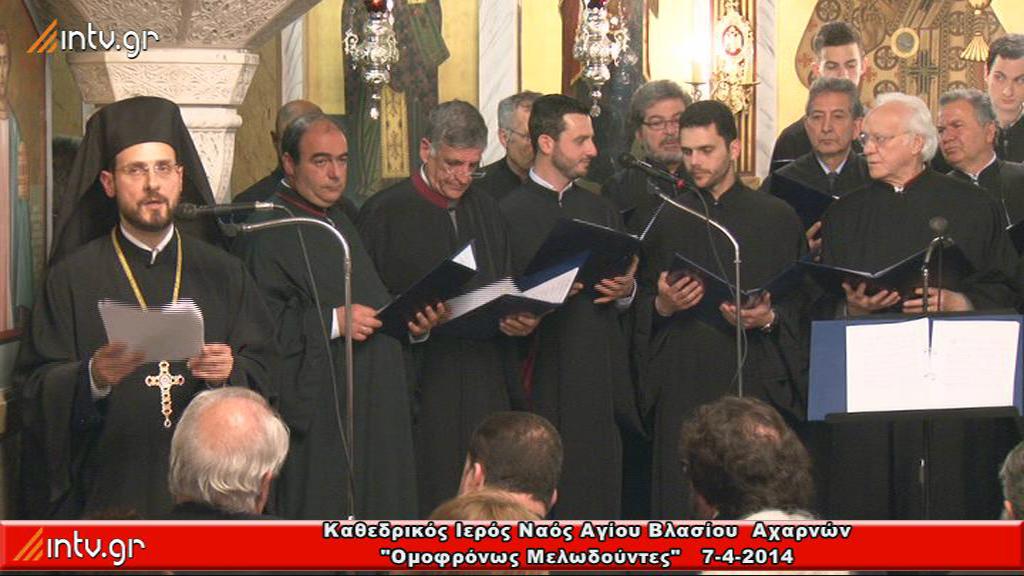 """Καθεδρικός Ιερός Ναός Αγίου Βλασίου Αχαρνών  -  """"Ομοφρόνως Μελωδούντες"""""""