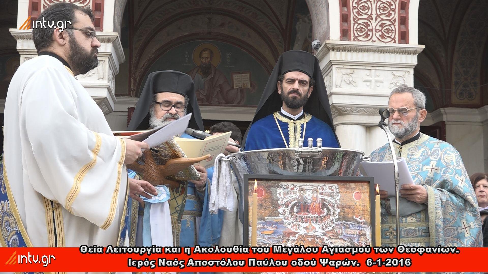Θεία Λειτουργία και η Ακολουθία του Μεγάλου Αγιασμού των Θεοφανίων. Ιερός Ναός Αποστόλου Παύλου οδού Ψαρών