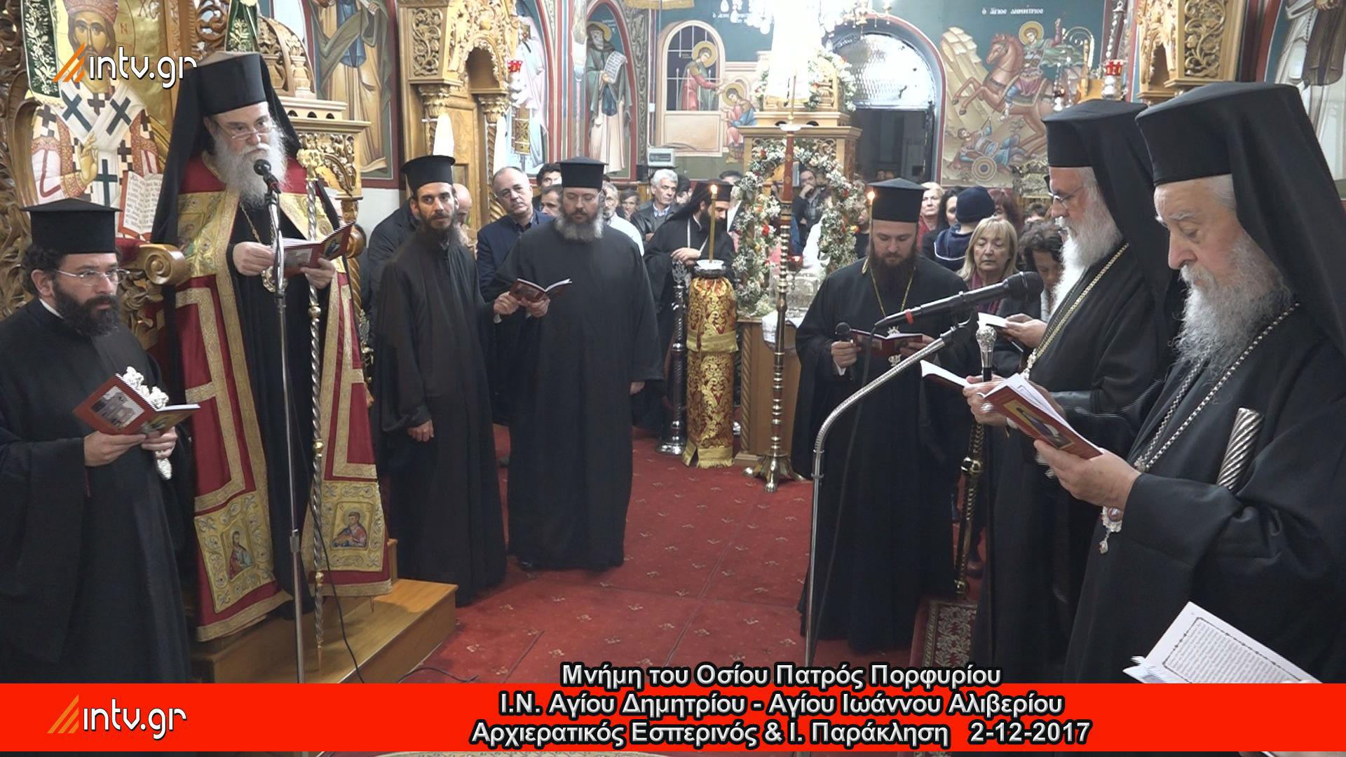 Μνήμη του Οσίου Πατρός Πορφυρίου Ι.Ν. Αγίου Δημητρίου - Αγίου Ιωάννου Αλιβερίου - Αρχιερατικός Εσπερινός & Ι. Παράκληση 2017
