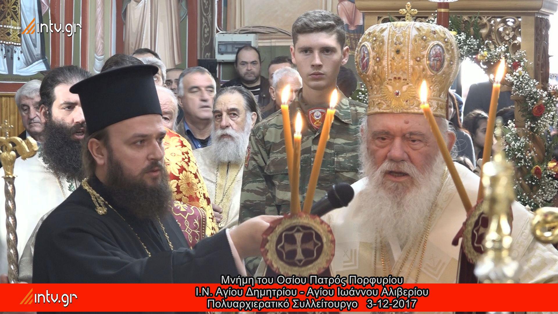 Μνήμη του Οσίου Πατρός Πορφυρίου - Ι.Ν. Αγίου Δημητρίου - Αγίου Ιωάννου Αλιβερίου - Πολυαρχιερατικό Συλλείτουργο 2017