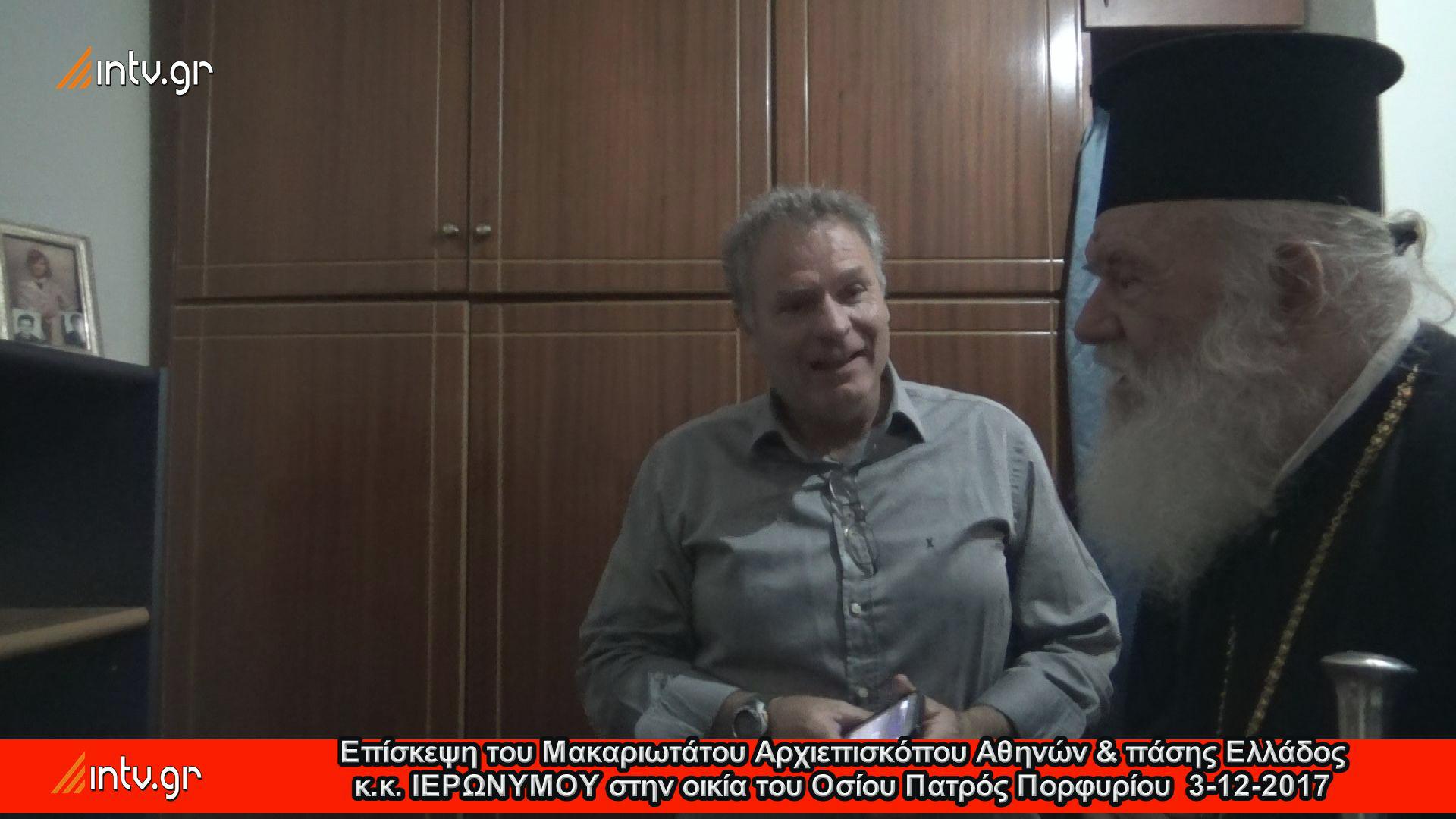 Επίσκεψη του Μακαριωτάτου Αρχιεπισκόπου Αθηνών & πάσης Ελλάδος κ.κ. ΙΕΡΩΝΥΜΟΥ στην οικία του Οσίου Πατρός Πορφυρίου