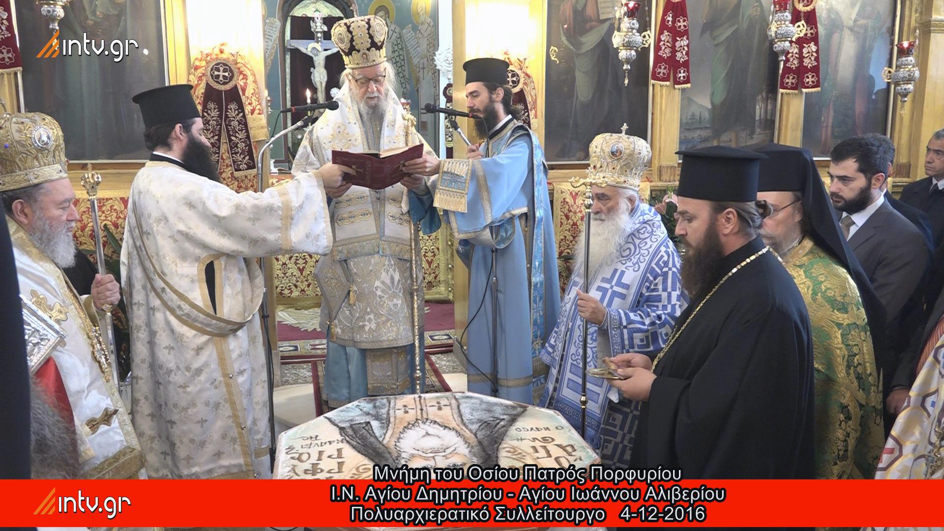 Μνήμη του Οσίου Πατρός Πορφυρίου - Ι.Ν. Αγίου Δημητρίου - Αγίου Ιωάννου Αλιβερίου - Πολυαρχιερατικό Συλλείτουργο