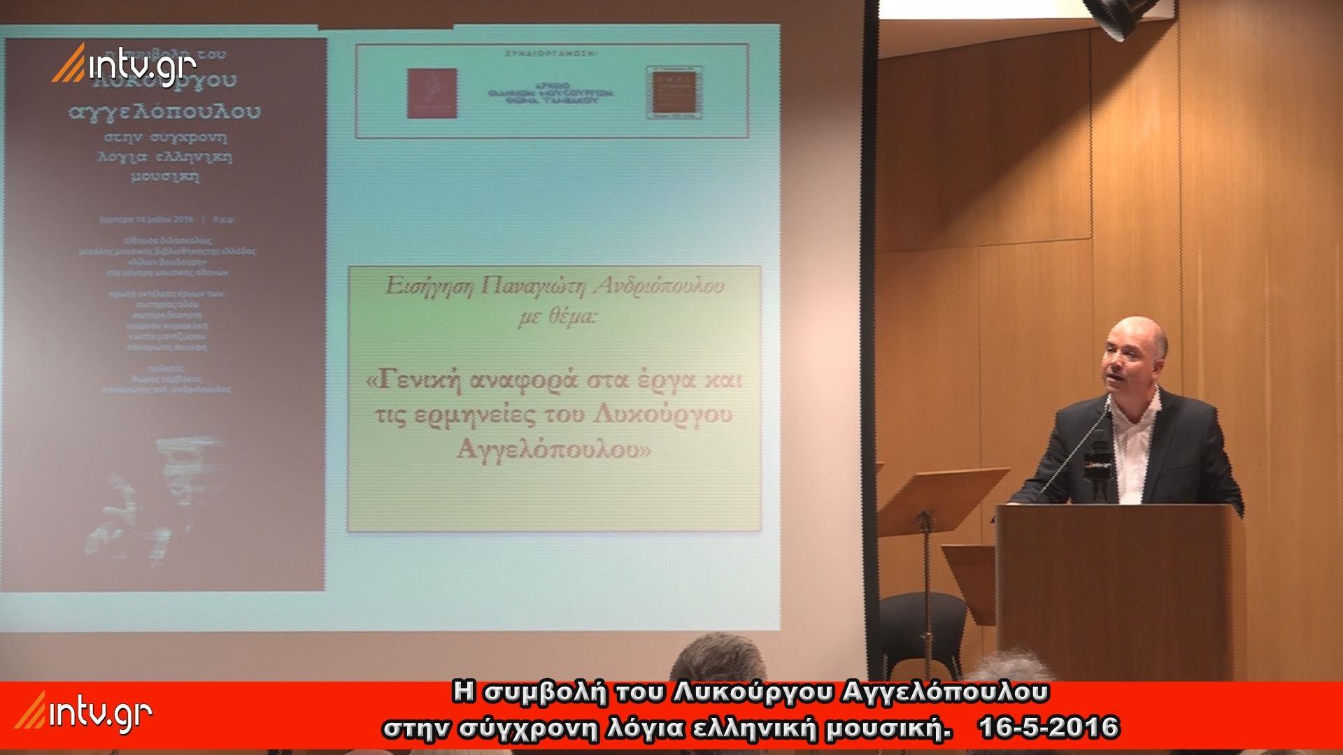 """""""Η συμβολή του Λυκούργου Αγγελόπουλου στην σύγχρονη λόγια ελληνική μουσική"""""""