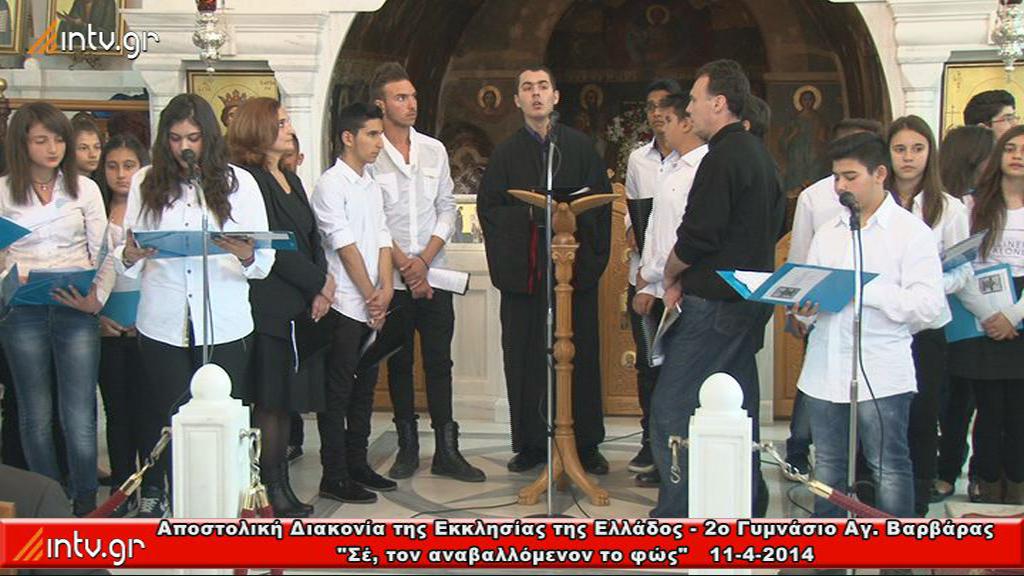 """Αποστολική Διακονία της Εκκλησίας της Ελλάδος  -  2ο Γυμνάσιο Αγίας Βαρβάρας - """"Σέ, τον αναβαλλόμενον το φώς"""""""