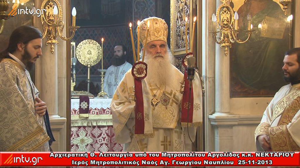 Αρχιερατική Θεία Λειτουργία, υπό του Σεβ. Μητροπολίτου Αργολίδος κ.κ. ΝΕΚΤΑΡΙΟΥ