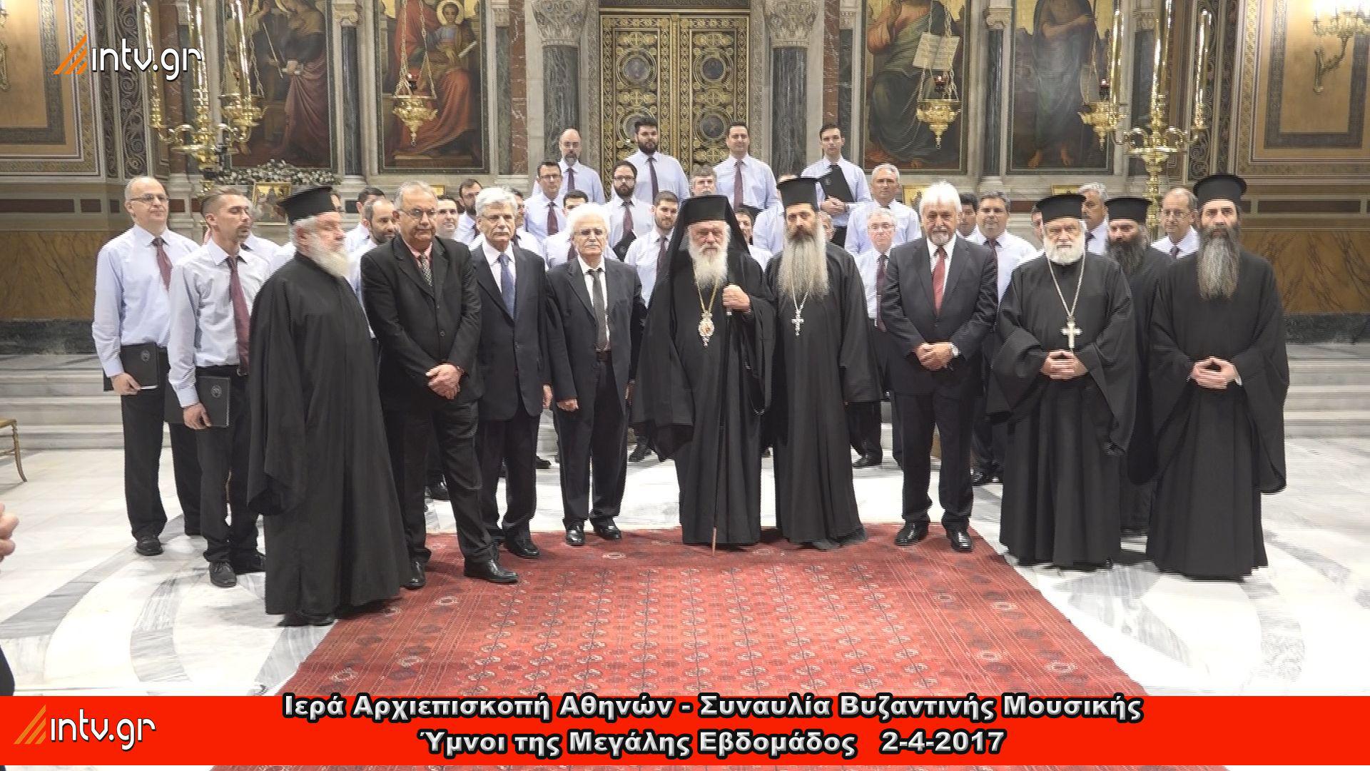 Ιερά Αρχιεπισκοπή Αθηνών - Συναυλία Βυζαντινής Μουσικής Ύμνοι της Μεγάλης Εβδομάδος