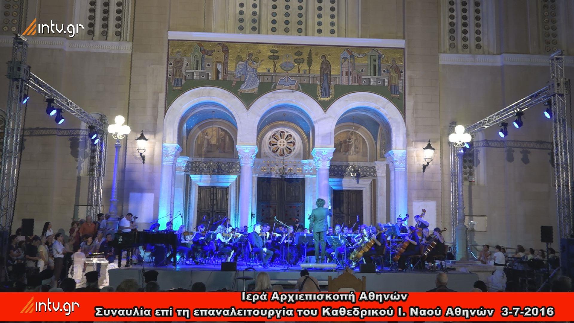 Ιερά Αρχιεπισκοπή Αθηνών - Συναυλία επί τη επαναλειτουργία του Καθεδρικού Ιερού Ναού Αθηνών