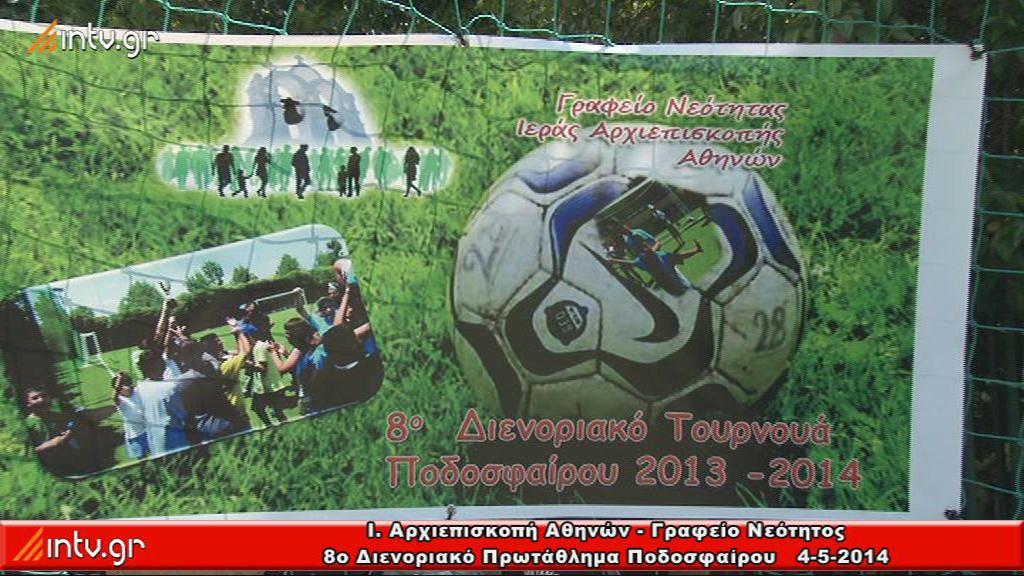 Ι. Αρχιεπισκοπή Αθηνών - Γραφείο Νεότητος 8ο Διενοριακό Πρωτάθλημα Ποδοσφαίρου