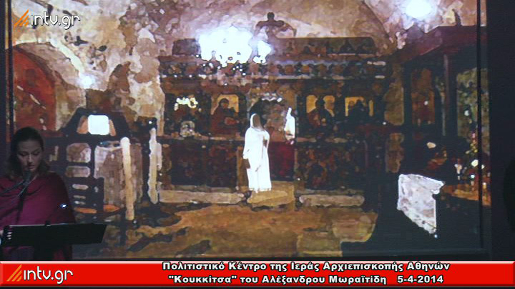 """Πολιτιστικό Κέντρο της Ιεράς Αρχιεπισκοπής Αθηνών -  """"Κουκκίτσα"""" του Αλέξανδρου Μωραϊτίδη"""
