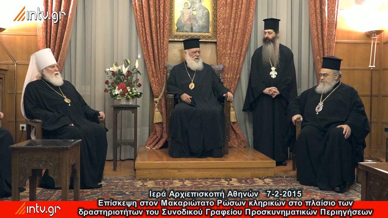 Ιερά Αρχιεπισκοπή Αθηνών - Επίσκεψη στον Μακαριώτατο Ρώσων κληρικών στο πλαίσιο των δραστηριοτήτων που διοργανώνει το Συνοδικό Γραφείο Προσκυνηματικών Περιηγήσεων.