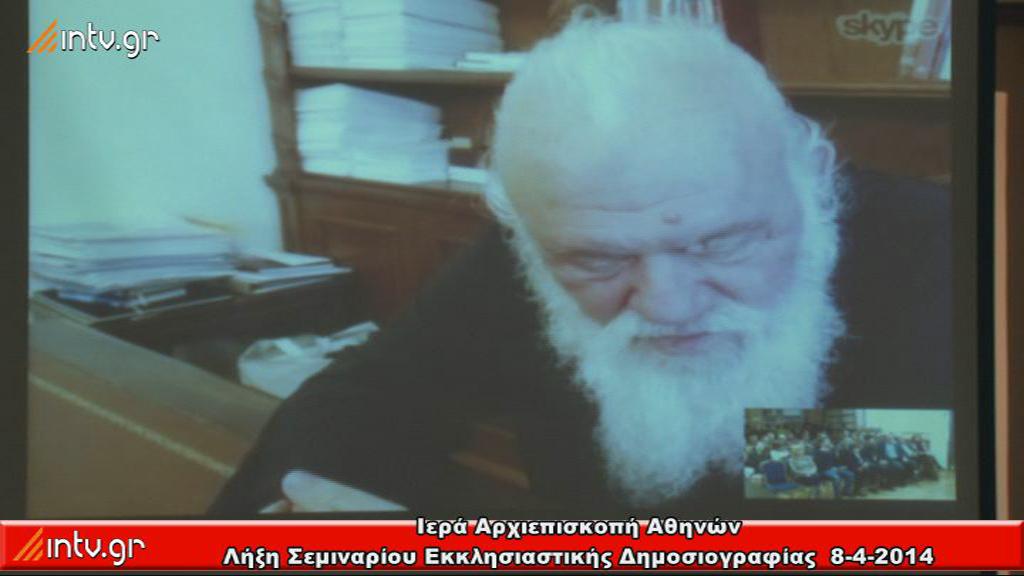 Ιερά Αρχιεπισκοπή Αθηνών Λήξη Σεμιναρίου Εκκλησιαστικής Δημοσιογραφίας