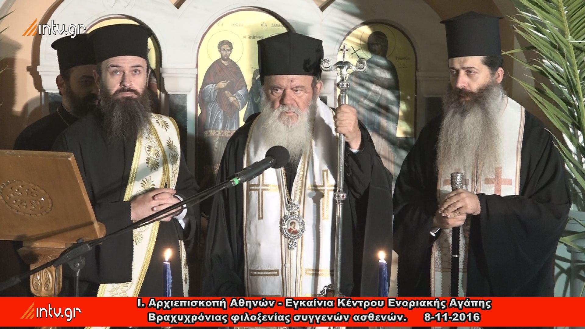 Ι. Αρχιεπισκοπή Αθηνών - Εγκαίνια Κέντρου Ενοριακής Αγάπης Βραχυχρόνιας φιλοξενίας συγγενών ασθενών