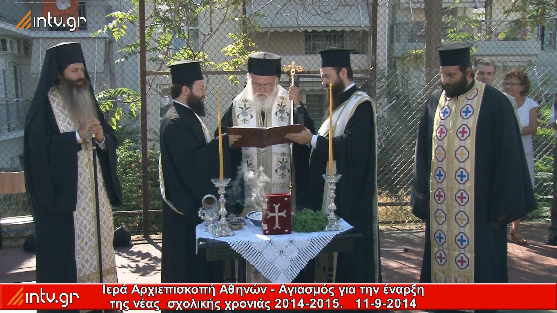 Ιερά Αρχιεπισκοπή Αθηνών - Αγιασμός για την έναρξη της νέας  σχολικής χρονιάς 2014-2015.