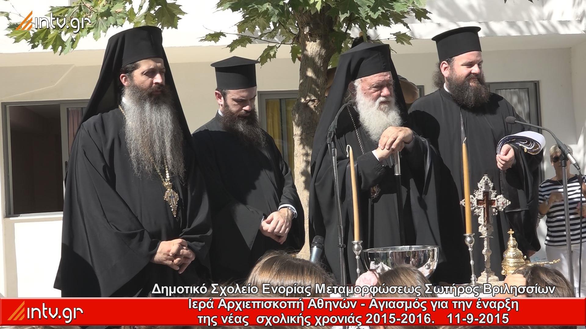 Ιερά Αρχιεπισκοπή Αθηνών - Αγιασμός για την έναρξη της νέας σχολικής χρονιάς 2015-2016.