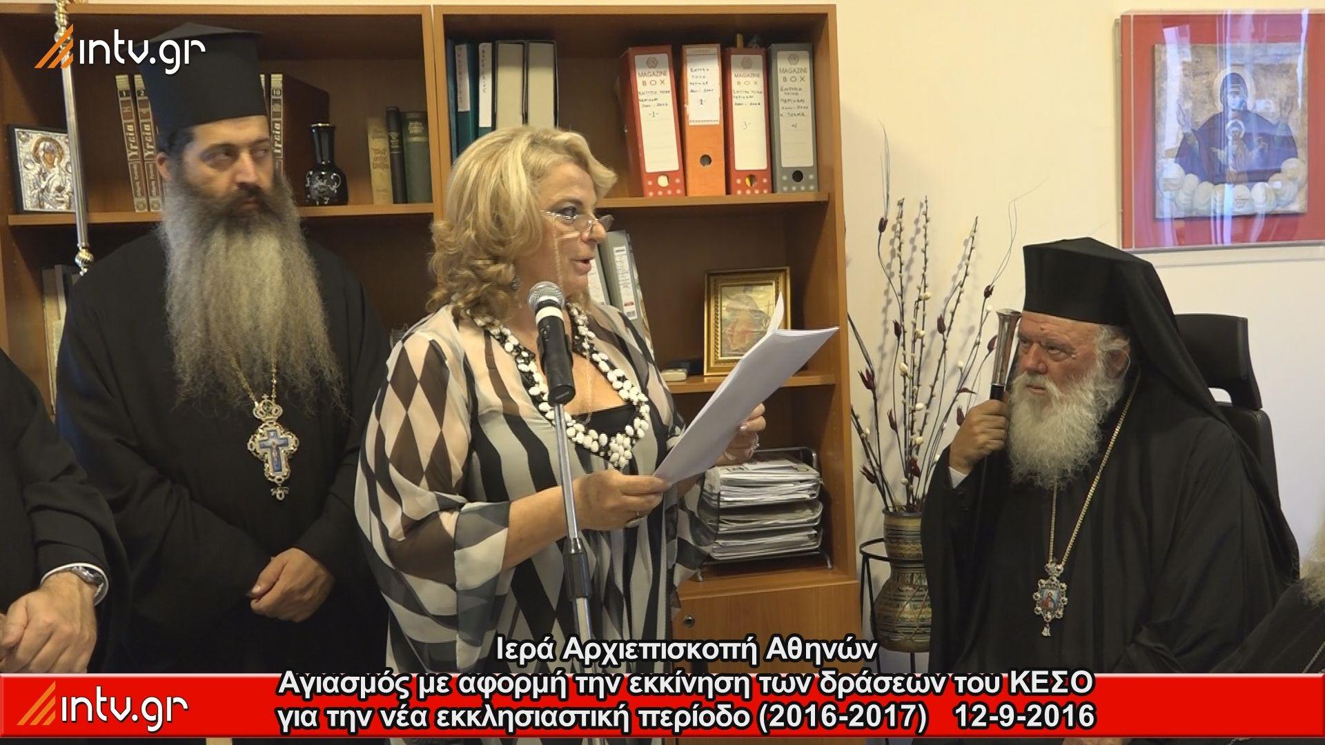 Ιερά Αρχιεπισκοπή Αθηνών - Αγιασμός με αφορμή την εκκίνηση των δράσεων του ΚΕΣΟ για την νέα εκκλησιαστική περίοδο (2016-2017)