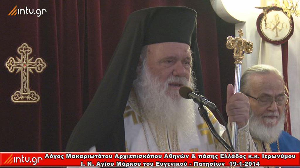 Λόγος Μακαριωτάτου Αρχιεπισκόπου Αθηνών και πάσης Ελλάδος κ.κ. Ιερωνύμου. (19-1-2014)
