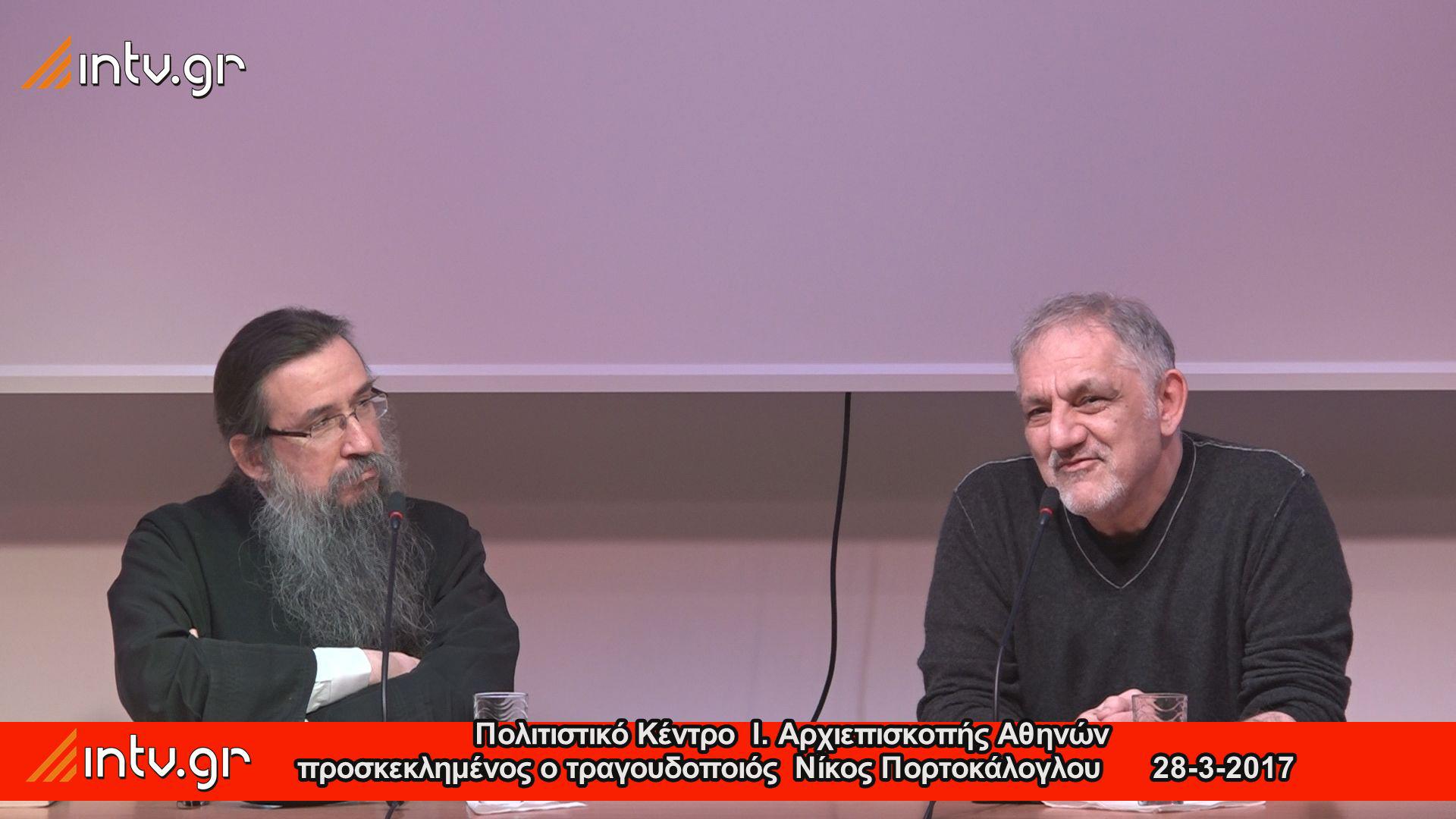 Πολιτιστικό Κέντρο  Ι. Αρχιεπισκοπής Αθηνών - προσκεκλημένος ο τραγουδοποιός  Νίκος Πορτοκάλογλου