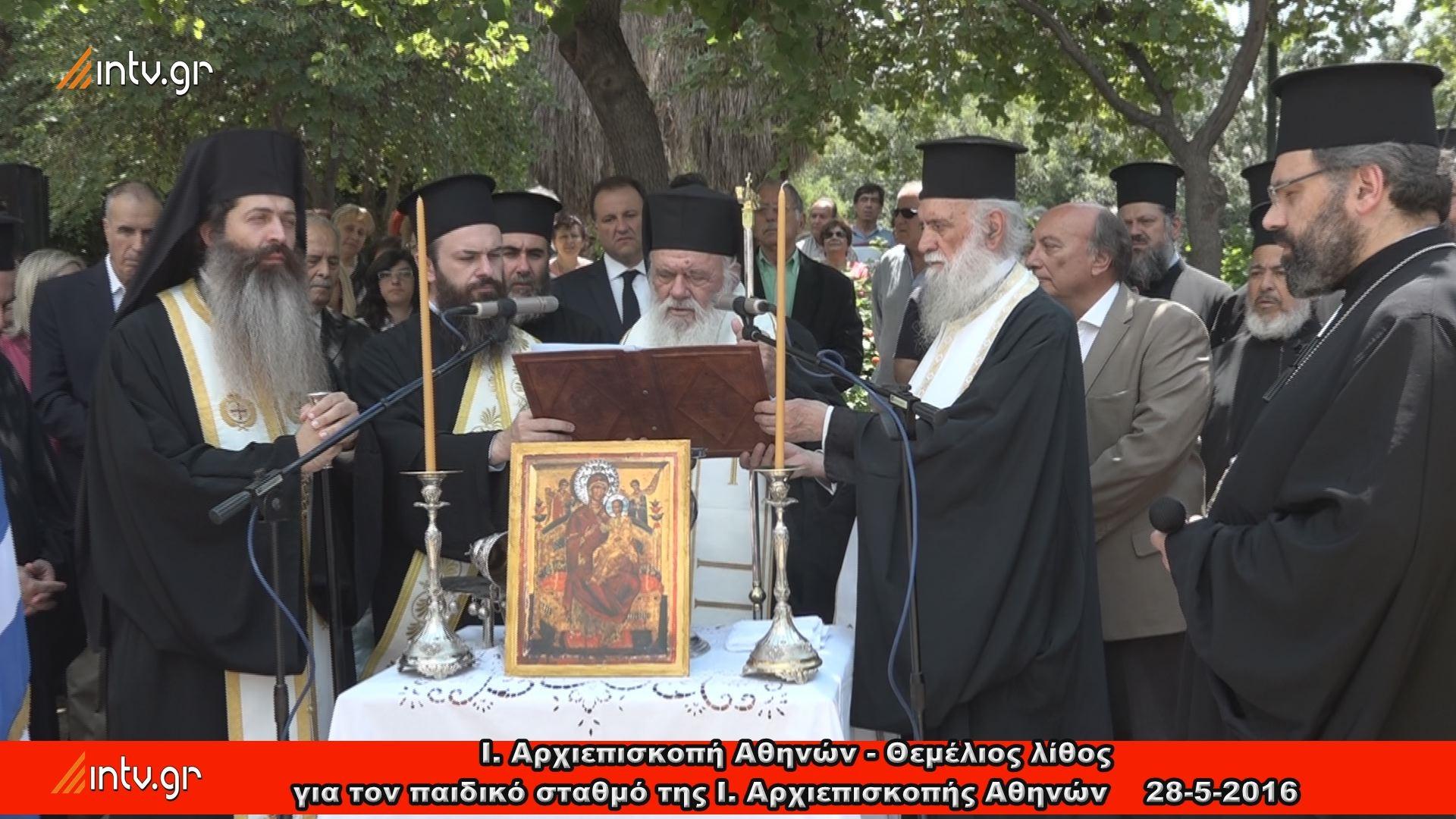 Ι. Αρχιεπισκοπή Αθηνών - Θεμέλιος λίθος για τον παιδικό σταθμό της Ι. Αρχιεπισκοπής Αθηνών