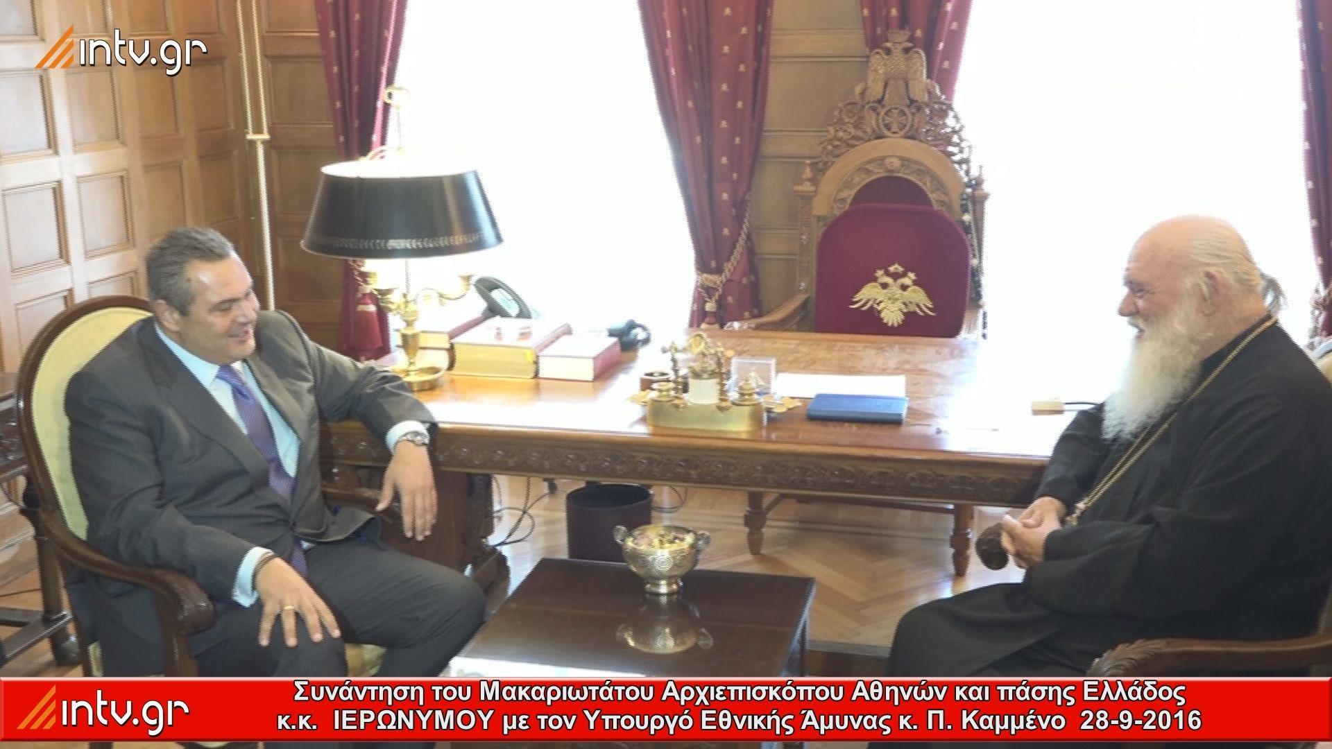 Συνάντηση του Μακαριωτάτου Αρχιεπισκόπου Αθηνών και πάσης Ελλάδος κ.κ.  ΙΕΡΩΝΥΜΟΥ με τον Υπουργό Εθνικής Άμυνας κ. Π. Καμμένο