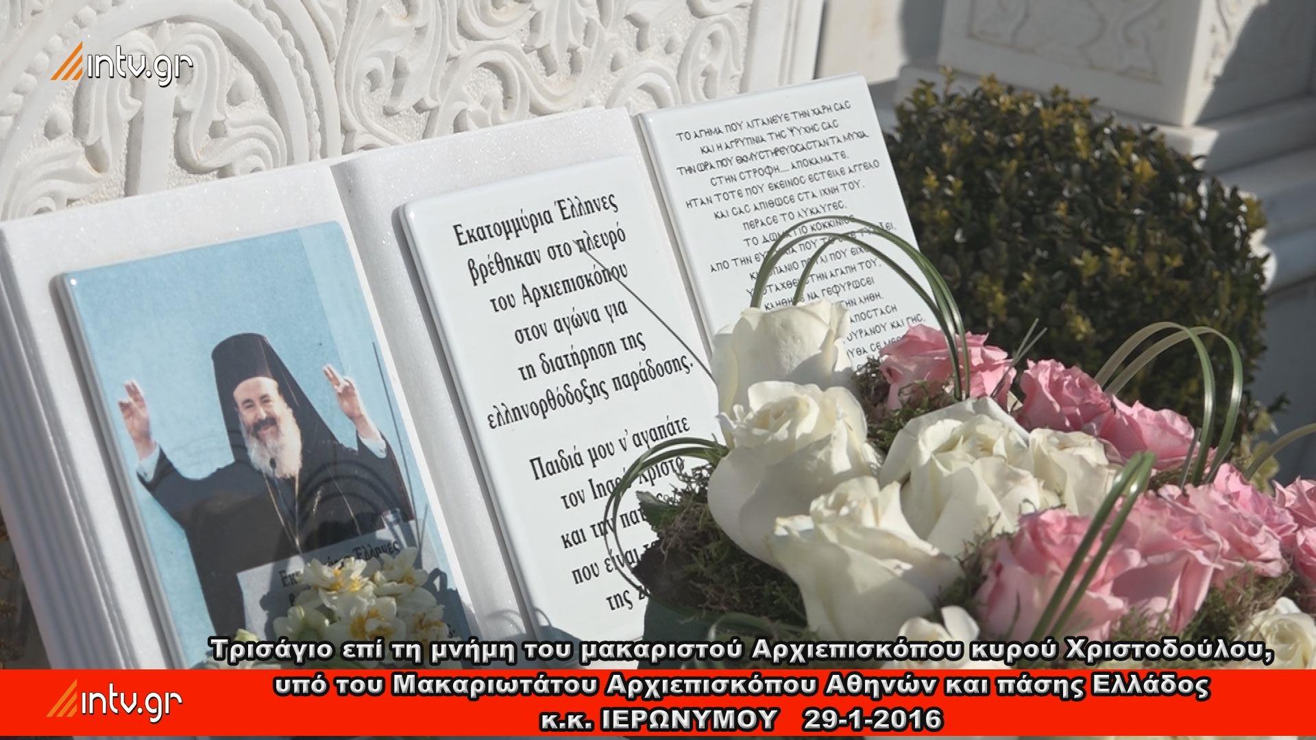 Τρισάγιο επί τη μνήμη του μακαριστού Αρχιεπισκόπου κυρού Χριστοδούλου, υπό του Μακαριωτάτου Αρχιεπισκόπου Αθηνών και πάσης Ελλάδος κ.κ. ΙΕΡΩΝΥΜΟΥ