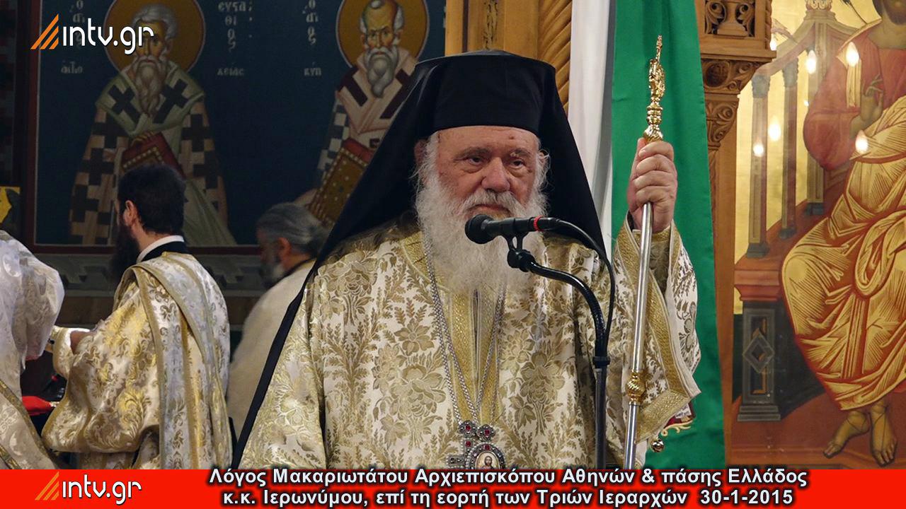 Λόγος Μακαριωτάτου Αρχιεπισκόπου Αθηνών & πάσης Ελλάδος κ.κ. Ιερωνύμου, επί τη εορτή των Τριών Ιεραρχών.