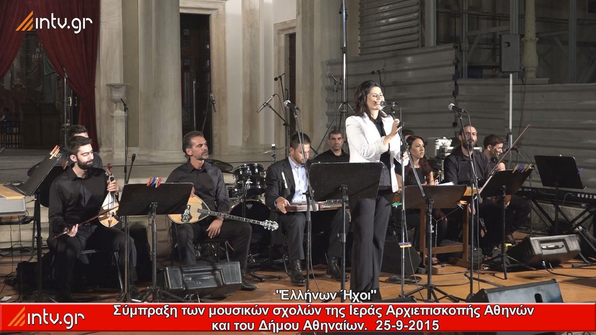 """""""Ελλήνων Ήχοι""""  Σύμπραξη των μουσικών σχολών της Ιεράς Αρχιεπισκοπής Αθηνών  και του Δήμου Αθηναίων."""