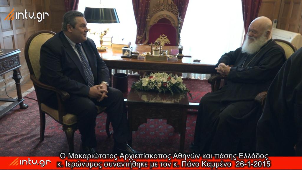 Ο Μακαριώτατος Αρχιεπίσκοπος Αθηνών και πάσης Ελλάδος κ. Ιερώνυμος συναντήθηκε με τον κ. Πάνο Καμμένο.