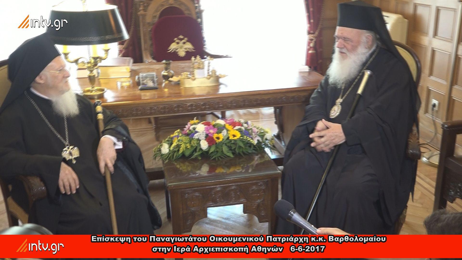 Επίσκεψη του Παναγιωτάτου Οικουμενικού Πατριάρχη κ.κ. Βαρθολομαίου στην Ιερά Αρχιεπισκοπή Αθηνών
