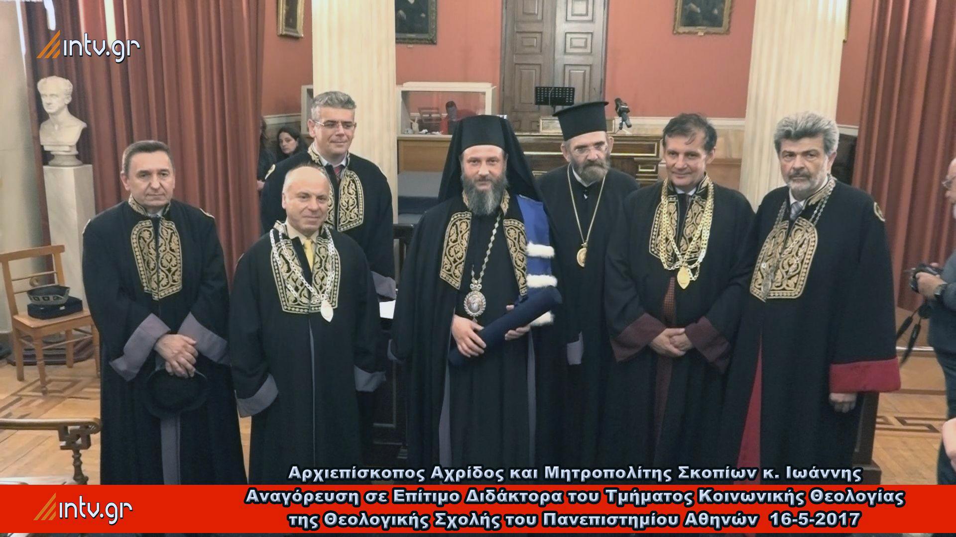 Αρχιεπίσκοπος Αχρίδος και Μητροπολίτης Σκοπίων κ. Ιωάννης  - Αναγόρευση σε Επίτιμο Διδάκτορα του Τμήματος Κοινωνικής Θεολογίας της Θεολογικής Σχολής του Πανεπιστημίου Αθηνών