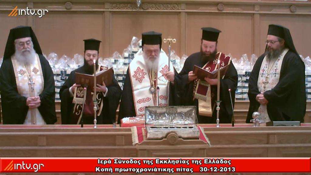 Ιερά Σύνοδος της Εκκλησίας της Ελλάδος - Κοπή πρωτοχρονιάτικης πίτας