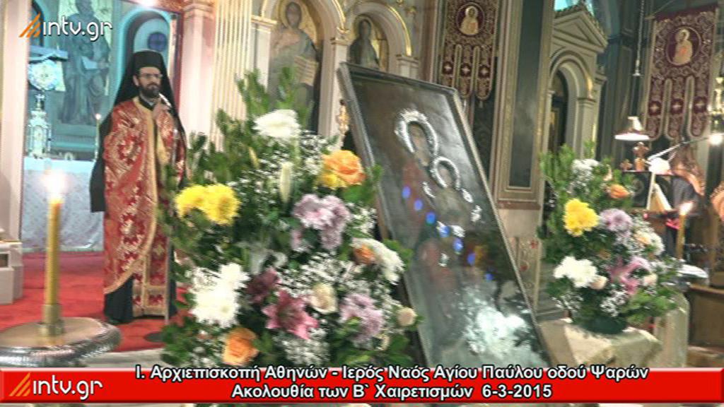 Ι. Αρχιεπισκοπή Αθηνών - Ιερός Ναός Αγίου Παύλου οδού Ψαρών - Ακολουθία των Β` Χαιρετισμών.