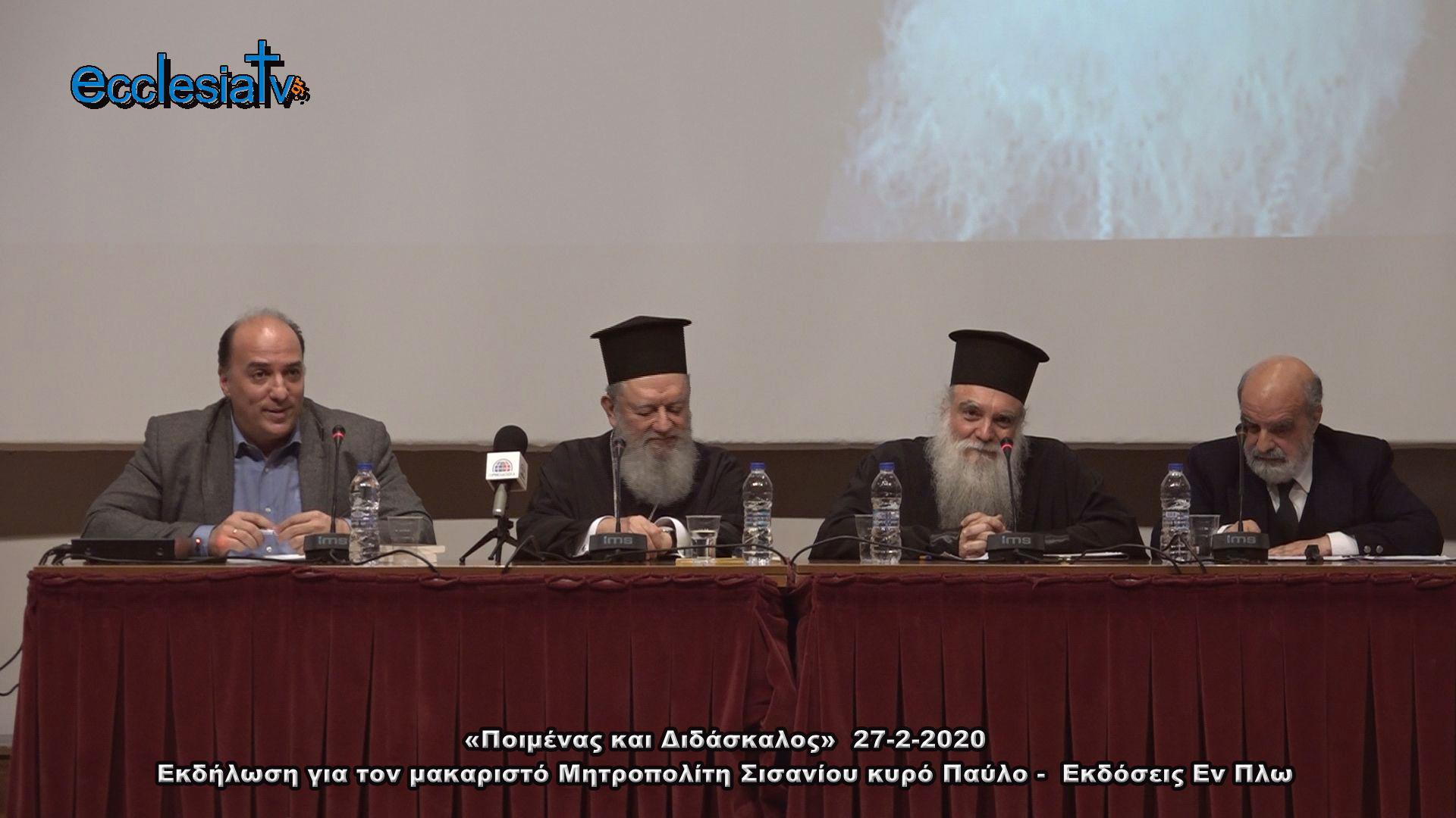 «Ποιμένας και Διδάσκαλος» - Εκδήλωση για τον μακαριστό Μητροπολίτη Σισανίου κυρό Παύλο 27-2-2020