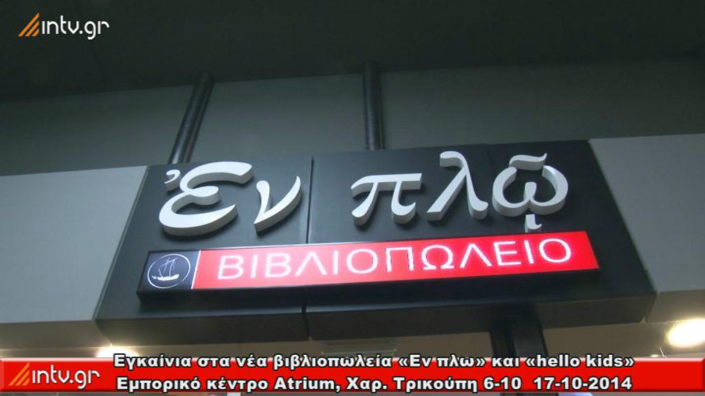 Εγκαίνια στα νέα βιβλιοπωλεία «Εν πλω» και «hello kids» - Εμπορικό κέντρο Atrium, Χαρ. Τρικούπη 6-10 Αθήνα.