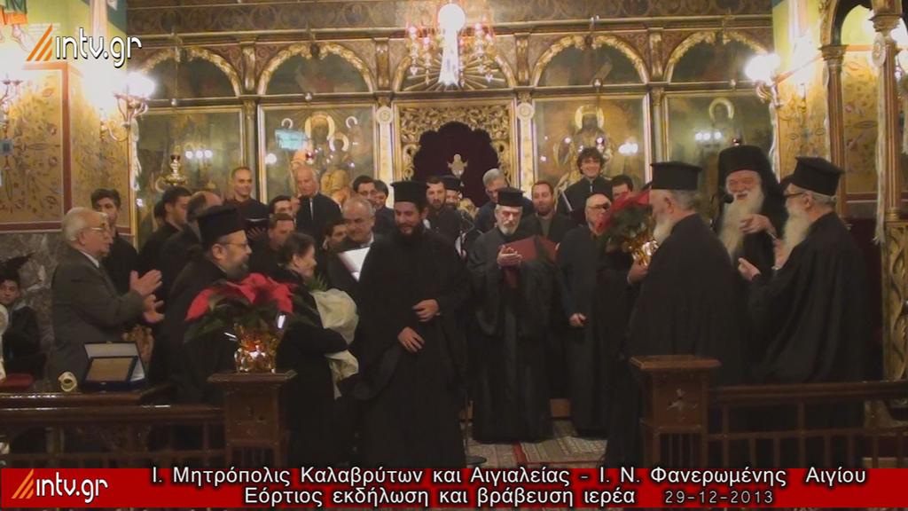 Ι. Μητρόπολις Καλαβρύτων - Ι. Ν. Φανερωμένης  Αιγίου - Εόρτιος εκδήλωση και βράβευση ιερέα